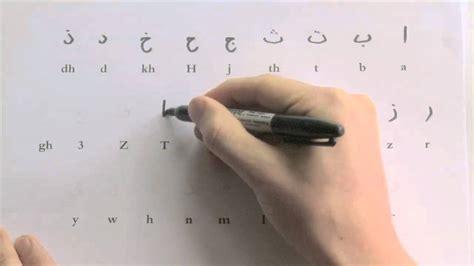 write  arabic alphabet  worksheet slow