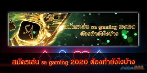 สมัครเล่น Sa Gaming 2020 ต้องทำยังไงบ้าง - Mega888 Slot