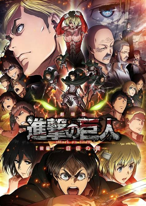 attack on titan anime website crunchyroll visual for quot attack on titan quot 2nd
