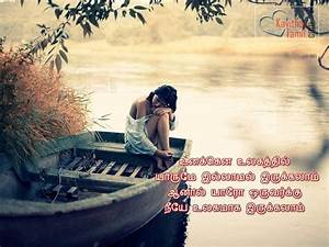 Lonely Feeling Love Failure Quotes And Poems In Tamil Kavithai