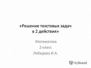 решение задач 3 класс школа россии