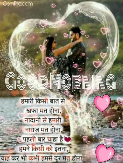 latest good morning love images quotes status messages