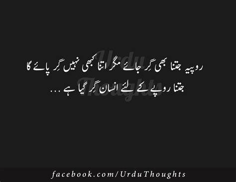 Urdu Mix Poetry Images  Funny Sad Romantic  Urdu Thoughts