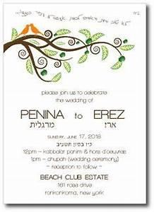 cool wedding invitation blog funny jewish wedding invitations With jewish wedding email invitations