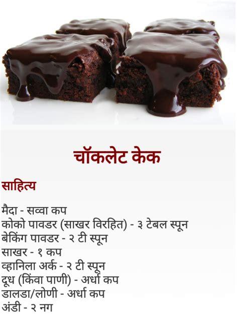 veg cake  home  marathi howstoco