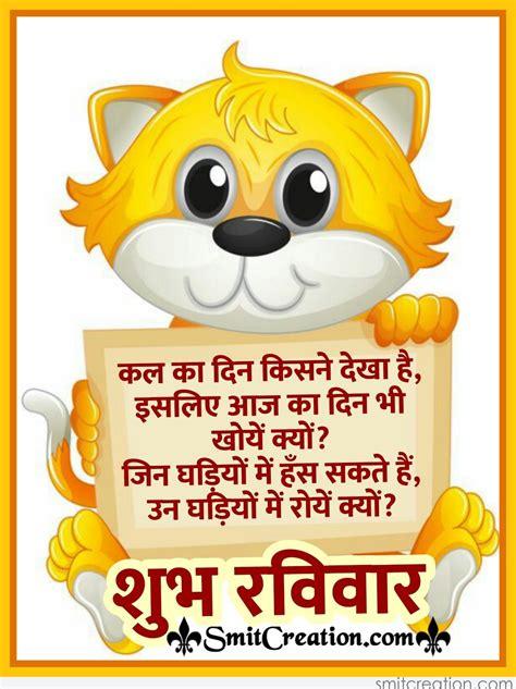 shubh prabhat shubh ravivar smitcreationcom