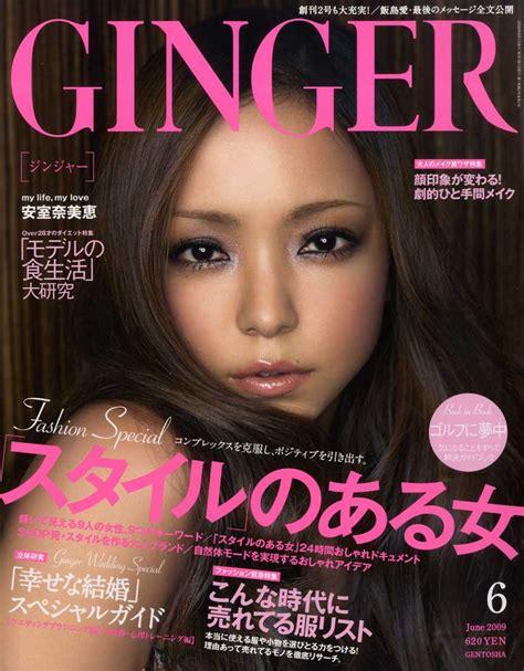 アムロちゃん 2月3月4月の雑誌 目指せ!琵琶湖越え