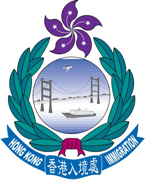 File:HK Immigration Logo.svg - Wikipedia