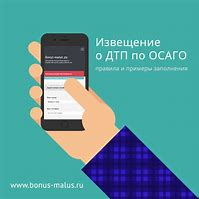 Извещение о ДТП и особенности его оформления в России
