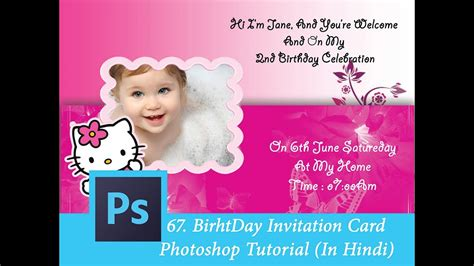 67 Ps Birthday Invitation Card (Kid's Special