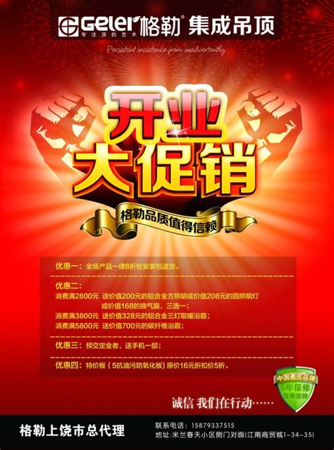 opening promotion psd flyer design