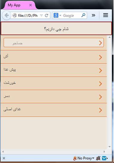 centered navigation bar template html navigationbar text in not centered on device when