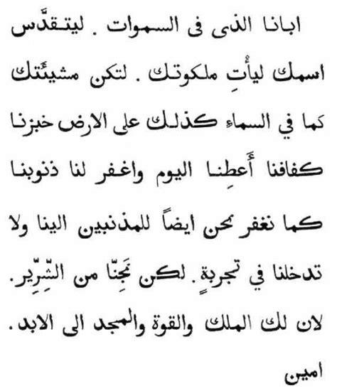 arabic abagond