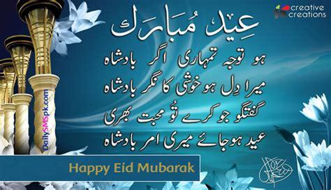 eid ul fitr quotes  urdu image quotes  hippoquotescom