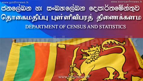 sri lanka keeps policy rates unchanged at 8 hiru news
