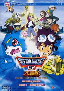 Digimon Movie 3  The Golden Digimentals