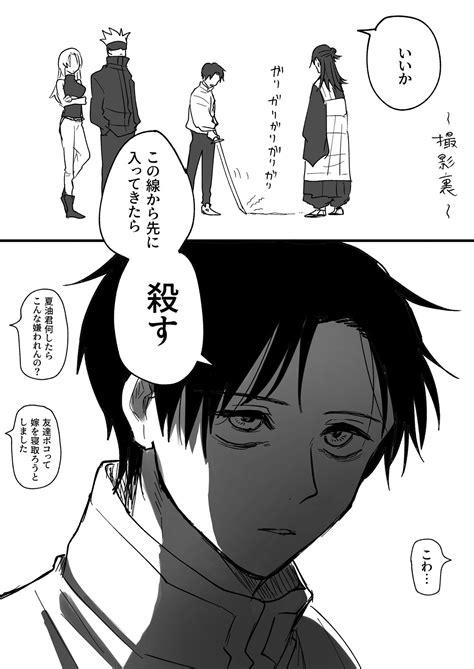 呪術 廻 戦 夢 小説 乙 骨