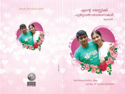 wedding anniversary cards greeting cards wedding anniversary cards malayalam happy wedding
