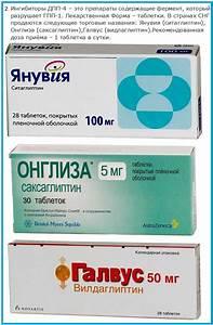 Мед средства от диабета