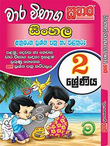 Sinhala Term Test Papers