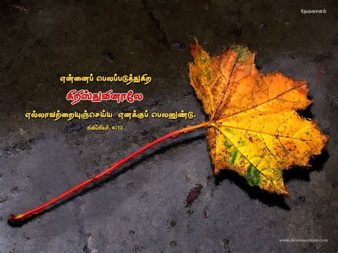 tamil bible words hd wallpaper gallery