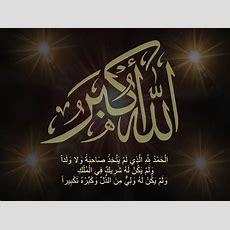 Allahu Akbar Wallpaper 3d Wallpapersafari 11
