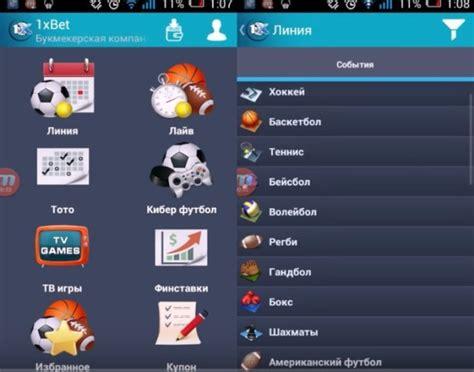 1Хбет Мобильная Приложения