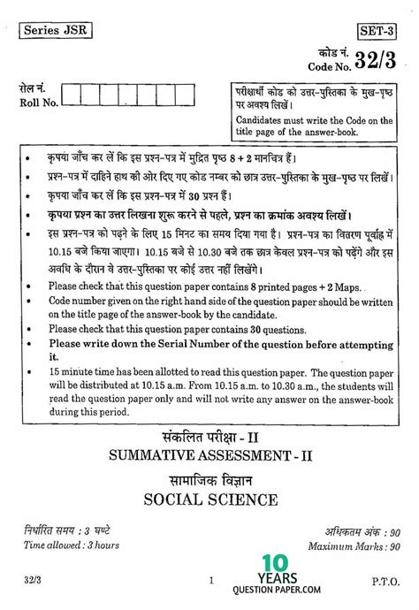 cbse 2016 social science class 10 board question paper
