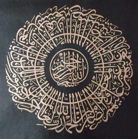 fatiha sueresi googleda ara thkr odaaa arabic