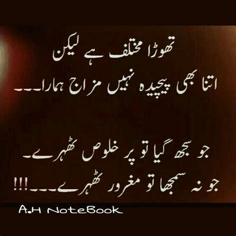 images  urdu poetry  pinterest allah
