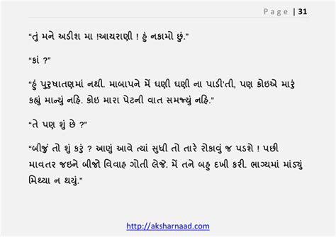 Rasdhar Nivartaopart2