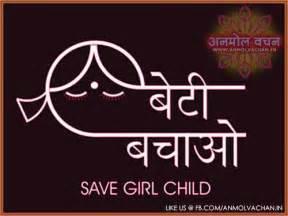 essay writing on save girl child