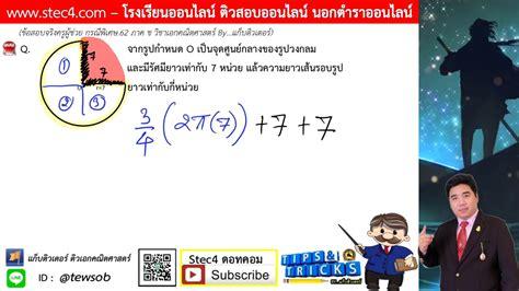 ((ข้อ 7)) เฉลยละเอียดข้อสอบจริง ภาค ข วิชาเอกคณิต ครู ...