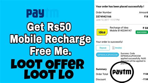 get 50rs mobile recharge free in paytm offer expired
