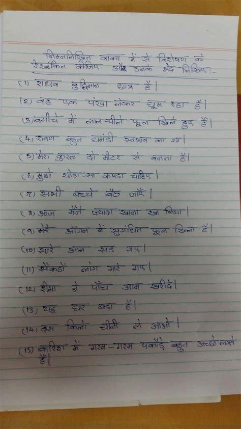visheshan worksheets hindi hindi worksheets hindi