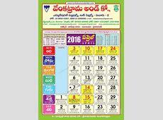 April 2016 Venkatrama Co Multi Colour Telugu Calendar