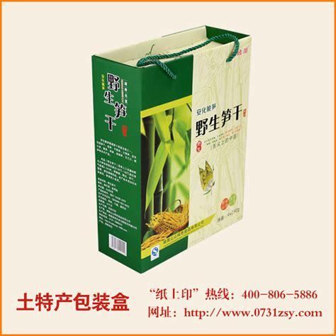 湖南野生笋干特产包装礼盒_特产包装盒_长沙纸上印包装印刷厂(公司)