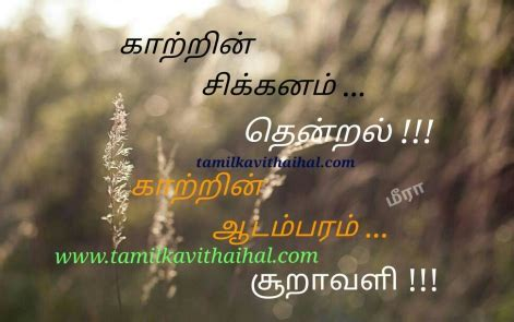 nature latest tamil quotes   kavithaigal page