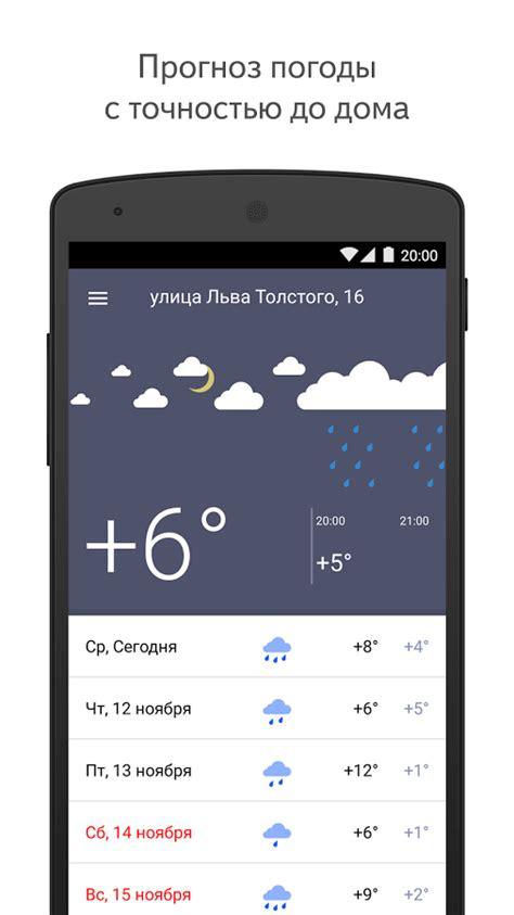 Погода для андроид программы