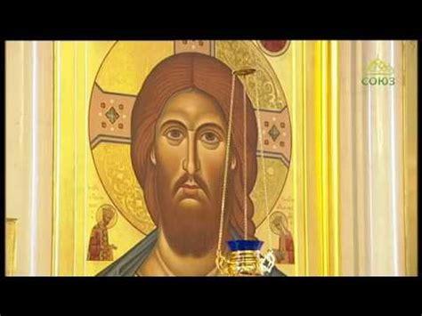 Духовные размышления От 6 августа «Иисусе, преисподних