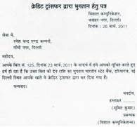 Pics Photos Resignation Letter Format In Hindi Language Format Of A Informal Letter Letter To The Editor Requesting Him To Highlight The How Can Write A Love Letter In Hindi Cover Letter Templates