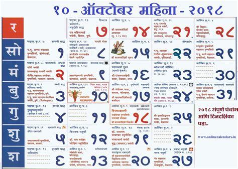 october  kalnirnay calendar qualads