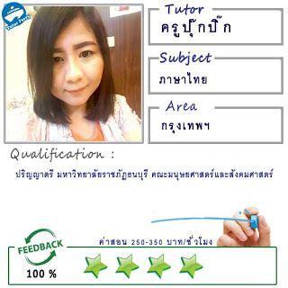 เรียนพิเศษที่บ้าน: สอนภาษาไทย โดยครูปุ๊กปิ๊ก ( ID:12096 )