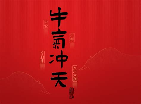2021年新年壁纸红色高清4k免费下载-2021牛年新年壁纸大全4k高清版手机+16比9+4096整合版-精品下载
