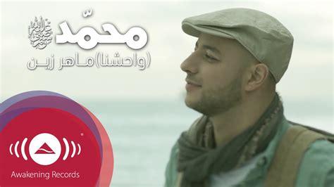 Muhammad (pbuh) [waheshna]