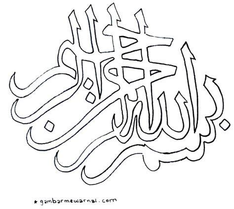 mewarnai kaligrafi bismillah gambar mewarnai