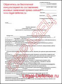Заявление в мировой суд на алименты