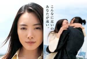 Yukie Nakama Husband