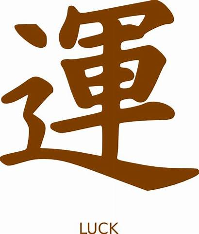 Word Chinese Luck Sign Clip Clipart Hi