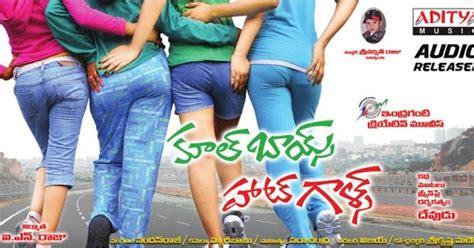 telugu hot love songs mp3 cool boys hot girls 2012 telugu mp3 songs free download
